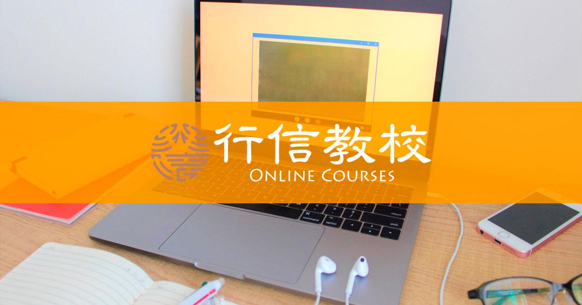 行信教校オンライン講義